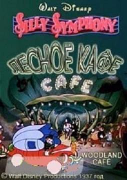 El cafe del bosque poster