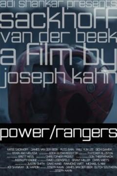 Power rangers cortometraje cartel