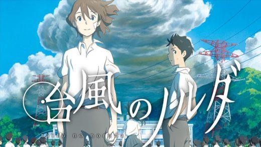 Typhoon Noruda (Taifuu No Noruda). Cortometraje de animación anime