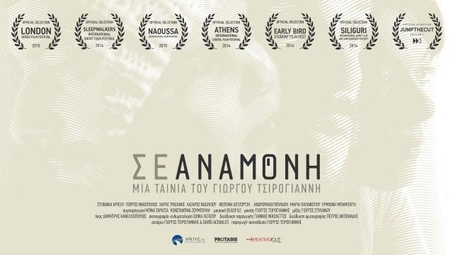 On hold. Cortometraje griego dirigido por George Tsirogiannis