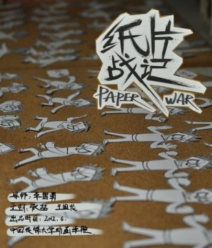 Paper War. Cortometraje cartel poster