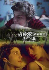 Amor crudo cortometraje cartel poster