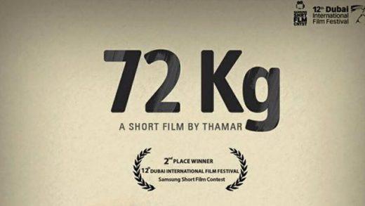 72 kg. Cortometraje de Thamar Festival Internacional de Cine de Dubai