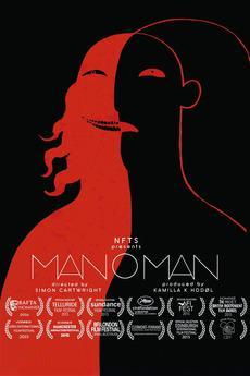 Manoman cortometraje cartel poster