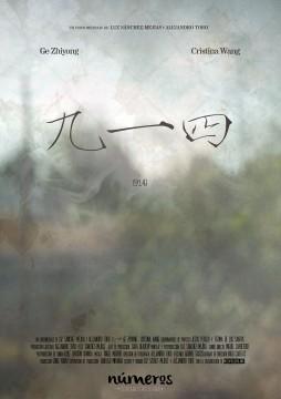 Numeros 914 cortometraje cartel poster