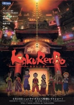 Kakurenbo: Hide and Seek cortometraje cartel poster