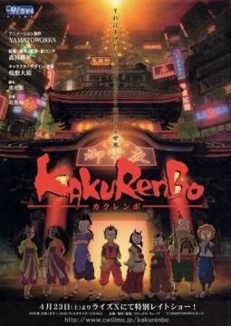 Kakurenbo: Hide and Seek cortometraje cartel poster