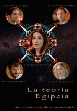 La teoria egipcia cortometraje cartel poster