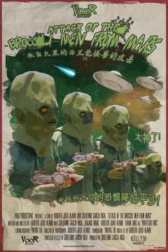 Attack of the Broccoli Men from Mars cortometraje cartel poster
