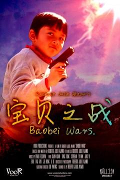 Baobei Wars cortometraje cartel poster