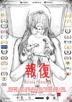 Hofuku cortometraje cartel poster