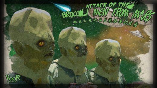 Attack of the Broccoli Men from Mars. Cortometraje Roberto Julio Álamo
