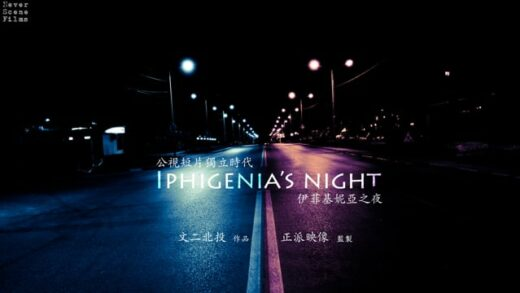 Iphigenia's Night. Cortometraje y thriller de Albert Ventura