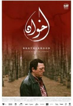 Brotherhood corto cartel poster
