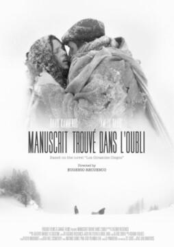Manuscrit trouvé dans l´oubli corto cartel poster